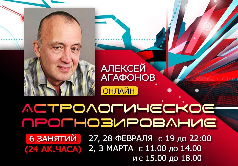Астрологическое прогнозирование - курс Алексея Агафонова!