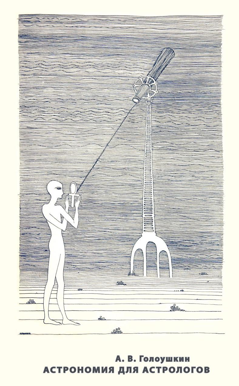 Голоушкин А.В. Астрономия для астрологов