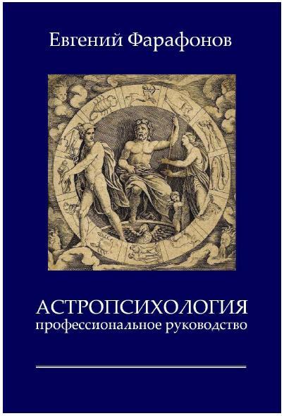 Фарафонов Е.А. Астропсихология. Профессиональное руководство.