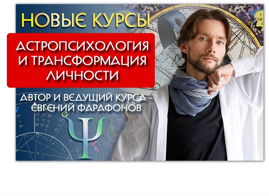 Новый курс «Астропсихология и трансформация личности»