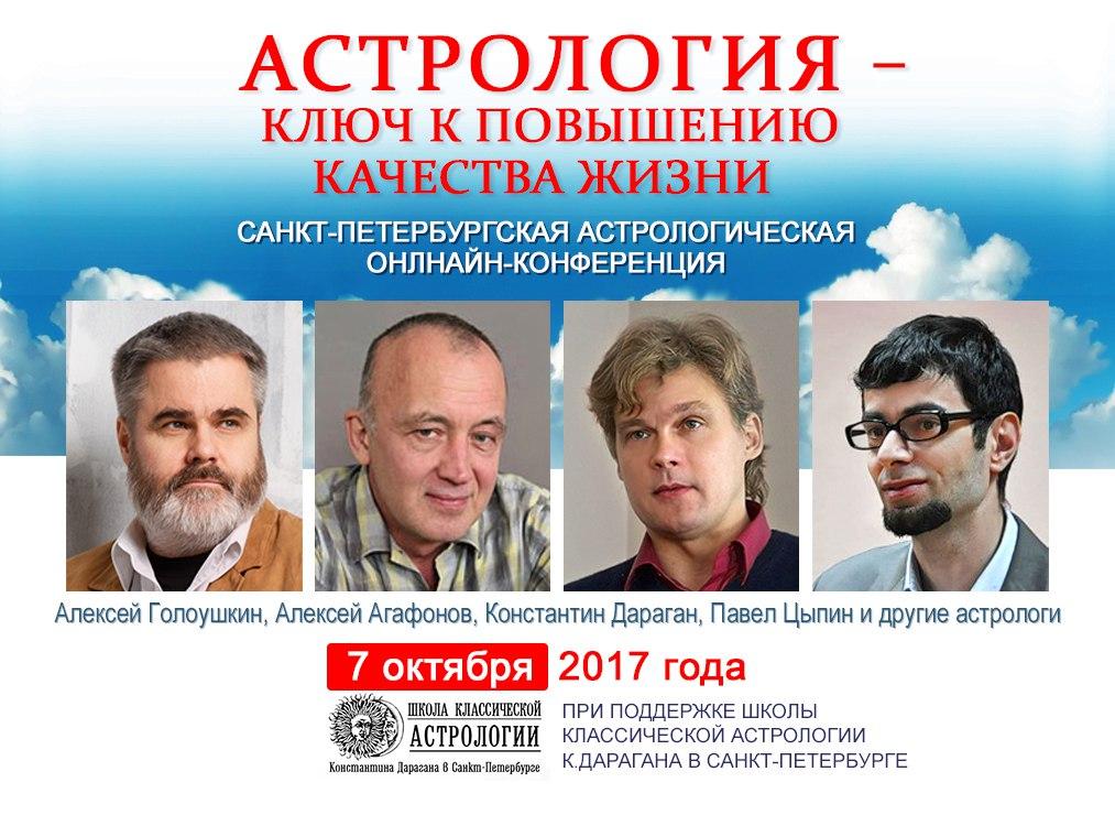 Санкт-Петербургская астрологическая онлайн-конференция