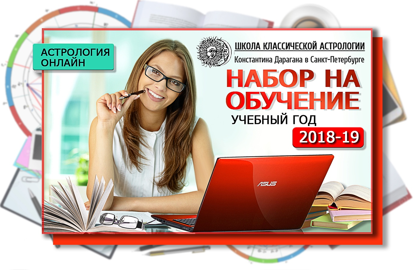 Набор на обучение 2018-19 учебный год