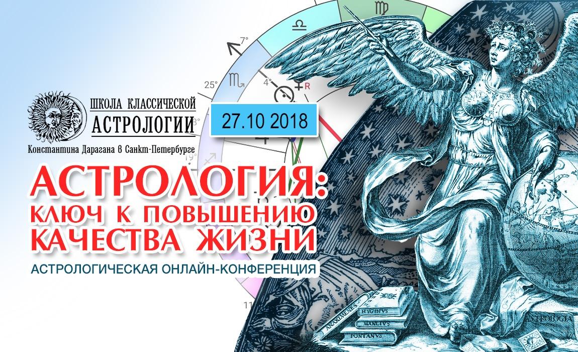 II Астрологическая онлайн-конференция