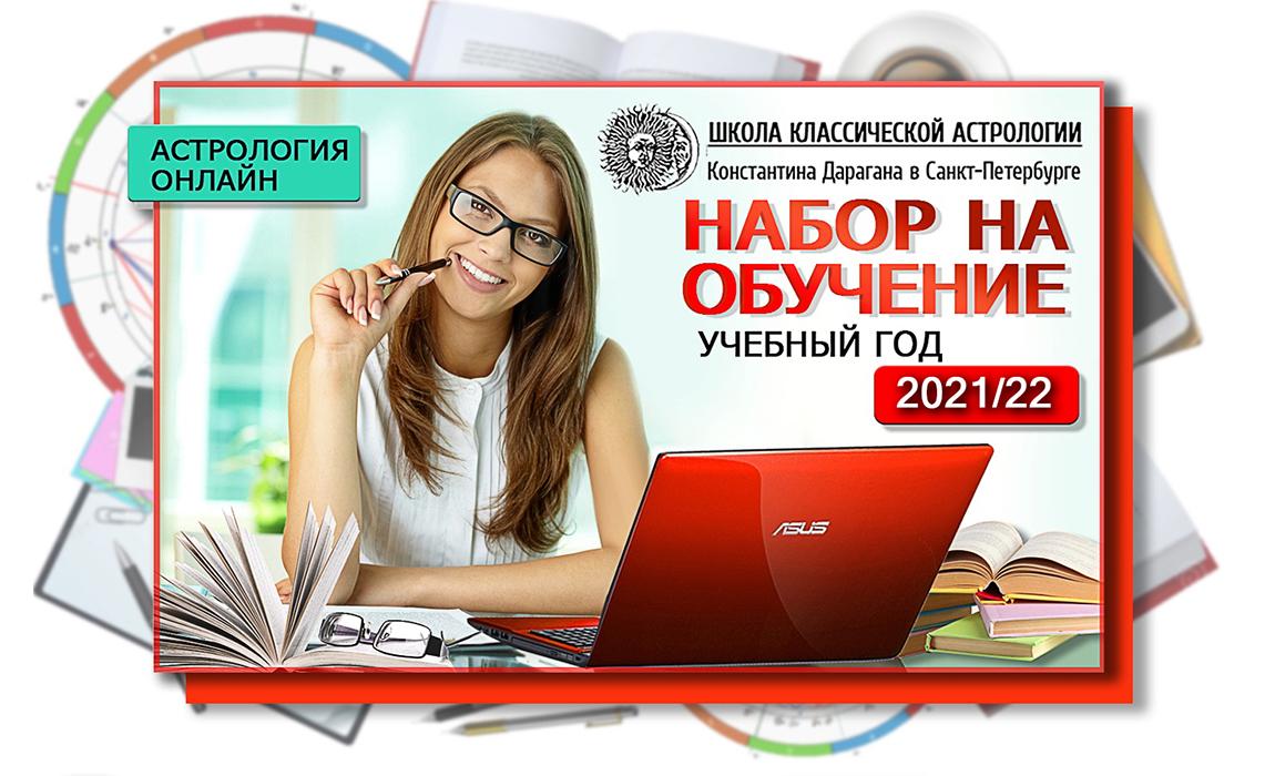 Набор на обучение 2021-22 учебный год открыт!