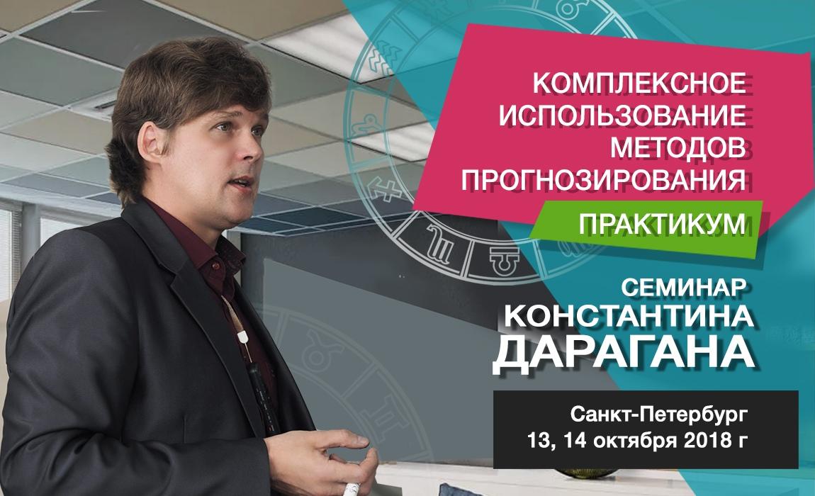 Семинар К.Дарагана 13-14 октября 2018!