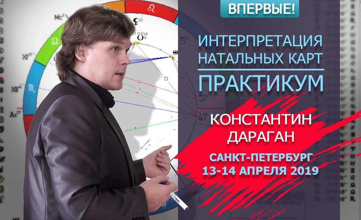Новый семинар Константина Дарагана!