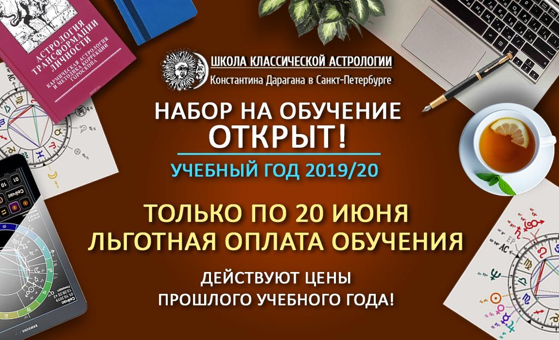 Набор на обучение 2019-20 учебный год открыт!
