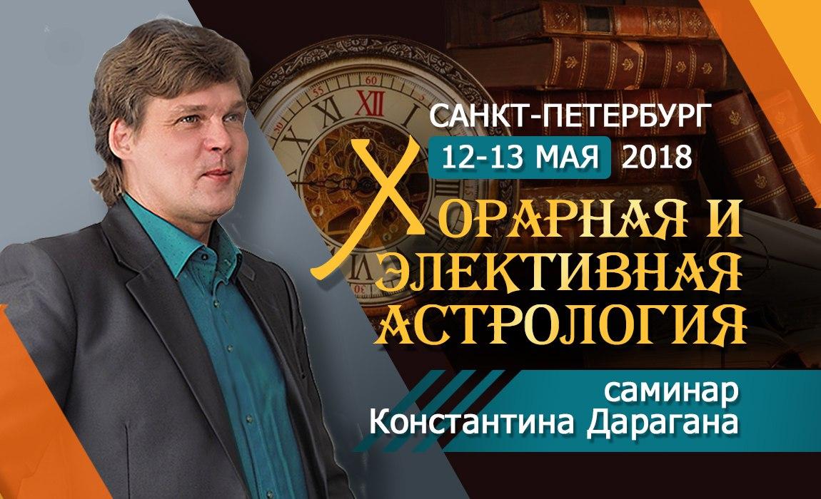 Семинар К.Дарагана 12-13 мая 2018!
