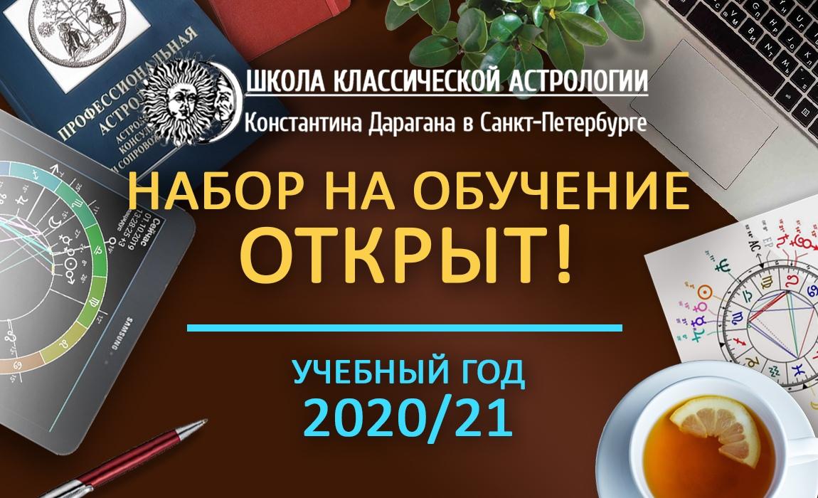 Набор на обучение 2020-21 учебный год открыт!