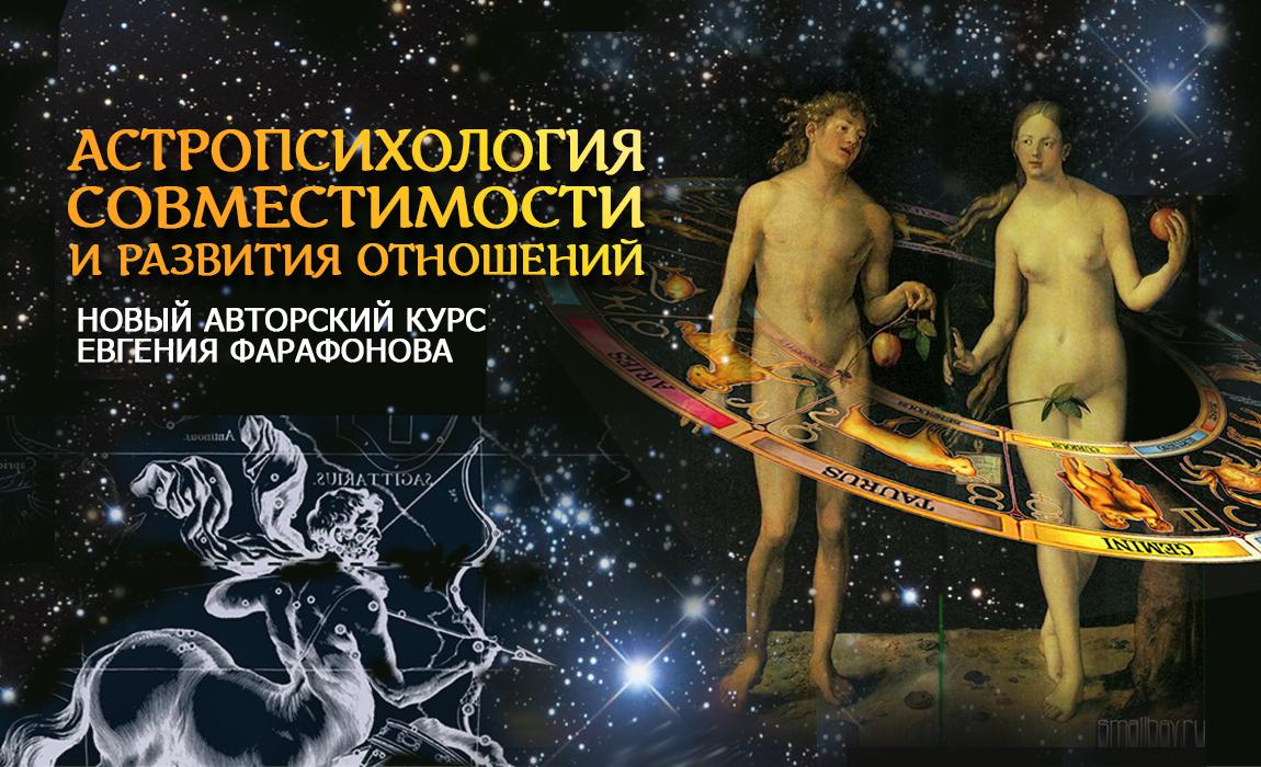 Новый курс: Астропсихология совместимости и развития отношений!