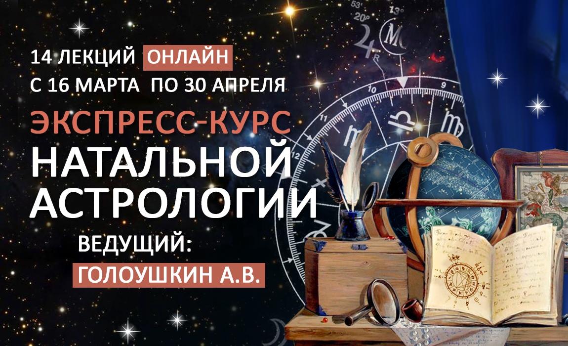 Экспресс-курс Натальной астрологии 2020!