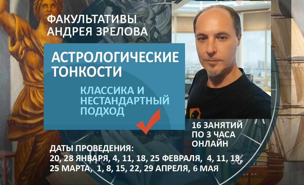Новый курс  факультатив А.Зрелова!